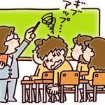 集団塾の注意点