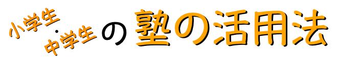 小学生・中学生の塾の活用法